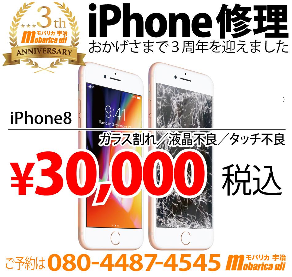 iPhone修理のモバリカ宇治は京都府宇治市でiPhone8の修理も始めました
