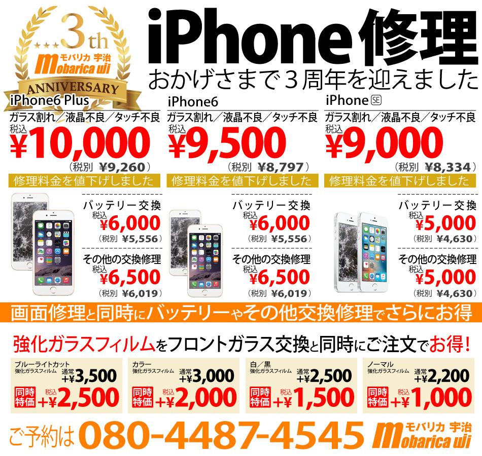 iPhone全機種に対応した、「ガラス割れ修理」、「バッテリー交換」、「ドックコネクタ修理・交換」、「ボタン交換」、「カメラ修理・交換」、「その他各種修理・部品交換」を承ります。