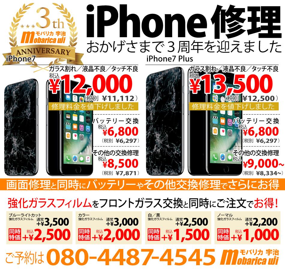 iPhone修理のモバリカ宇治は京都府宇治市で3周年を迎えました!